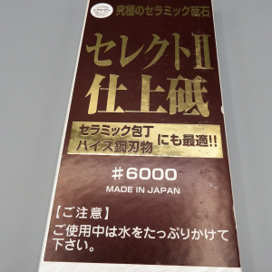 Sigma Select II #6000 pietra per lucidatura